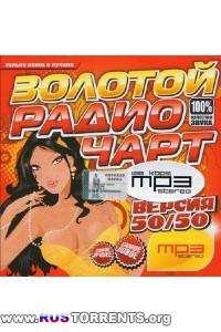 VA - Золотой радио чарт осени 200 хитов