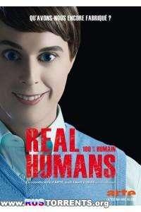 Настоящие люди / Реальные люди [S02] WEB-DL 720p | BaibaKo