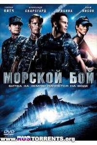 Морской бой   HDRip   Лицензия