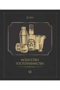 А. Рымкевич (ред.) - Искусство гостеприимства. Как принимать гостей и организовывать вечеринки | PDF