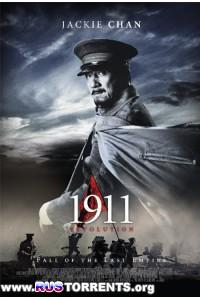 1911 / Падение последней империи | HDRip | L2 | Расширенная версия