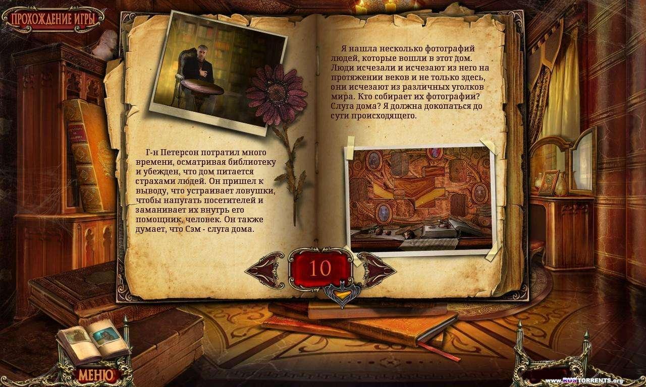 Трепетные истории 2: Дом на холме. Коллекционное издание | РС