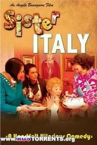 Сестра Италия | SATRip | НТВ+