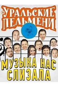 Уральские пельмени. Музыка нас слизала | WEBRip 720p