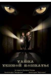 Тайна тёмной комнаты   DVDRip-AVC   Лицензия