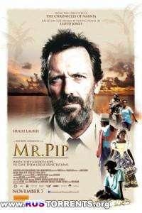 Мистер пип | HDRip | L