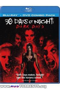 30 Дней ночи: Темные дни