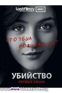 Убийство [S02] | HDTVRip | LostFilm