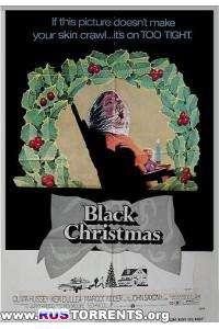 Черное рождество | BDRip