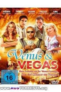 Венера и Вегас | HDRip | НТВ+