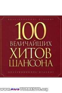 Сборник - 100 величайших хитов шансона №3   MP3