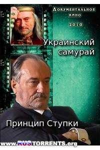 Украинский самурай. Принцип Ступки | HDTVRip