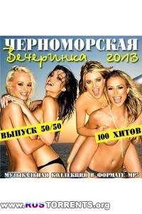 VA - Черноморская Вечеринка 50/50