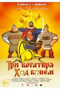 Три богатыря: Ход конем | BDRip 1080p | Лицензия