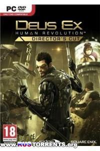 Deus Ex: Human Revolution - Director's Cut Edition | PC | Steam-Rip от R.G. Игроманы