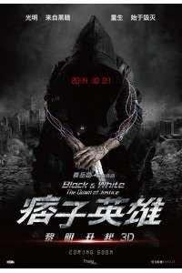 Чёрный и белый 2: Рассвет справедливости | HDRip | L1