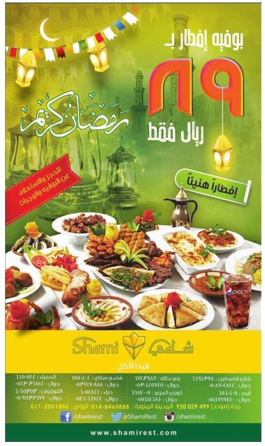 عروض مطاعم شامى - عروض رمضان 2015