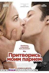 Притворись моим парнем | HDRip | iTunes Russia