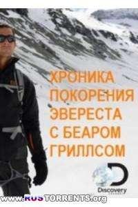 Discovery. Хроника покорения Эвереста с Беаром Гриллсом | HDTV 1080i | P1