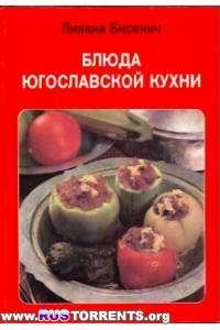 Лиляна Бисенич - Блюда Югославской кухни | PDF