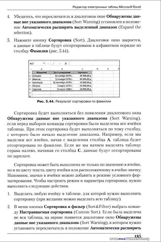 ���������� �.�. - ����������� Office 2013 | PDF