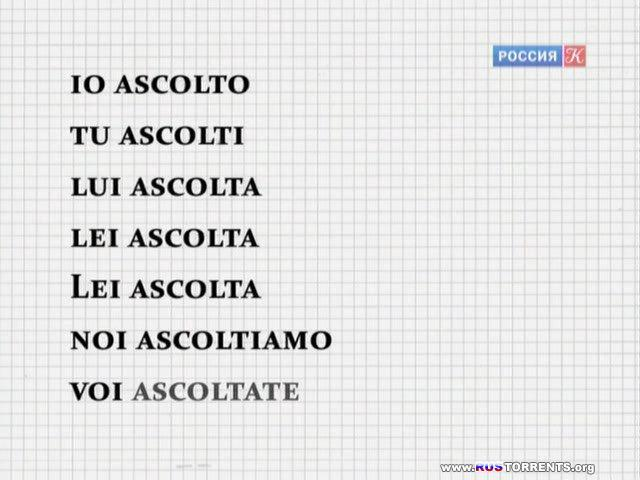 Полиглот. Итальянский с нуля за 16 часов! [01-16 из 16] | SATRip