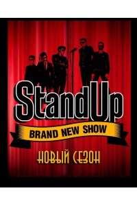 Stand Up [Эфир 26.04] | WEB-DL 720p