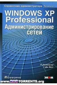 Microsoft Windows ХР Professional. Администрирование сетей