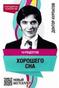 Андрей Курпатов - 10 рецептов хорошего сна | PDF