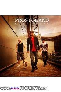 Prostoband (Znaki и 7Б) - Сожри меня
