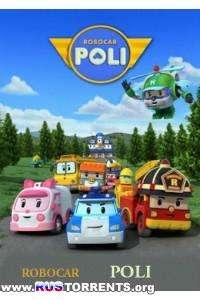 Робокар Поли и его Друзья [01x01-52 + Bonus] | WEBRip