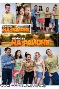 Любовь на районе сезон 2,серии с 1-6