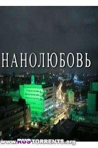 Нанолюбовь | HDTVRip