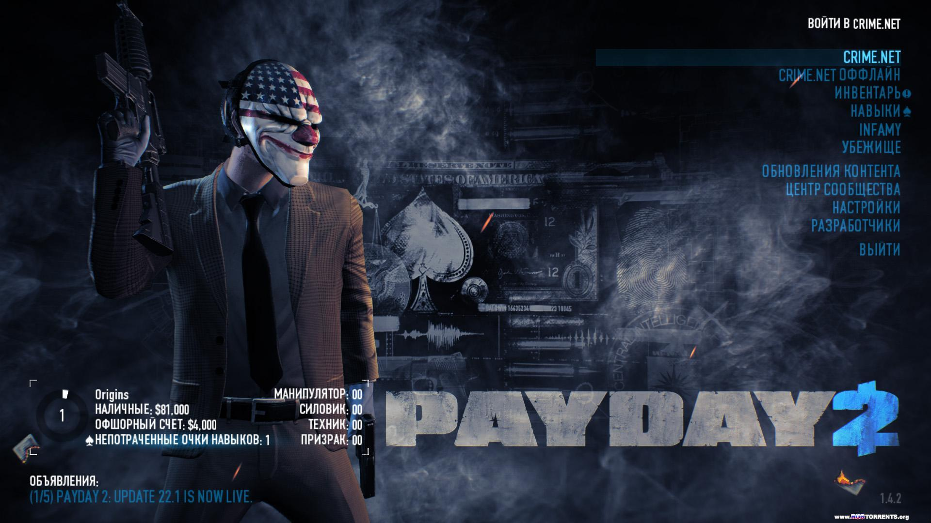 PAYDAY 2: Career Criminal Edition [v 1.7.1] | PC | Repack �� z10yded