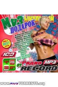 VA - Музыкальный подарок от радио Record 50/50