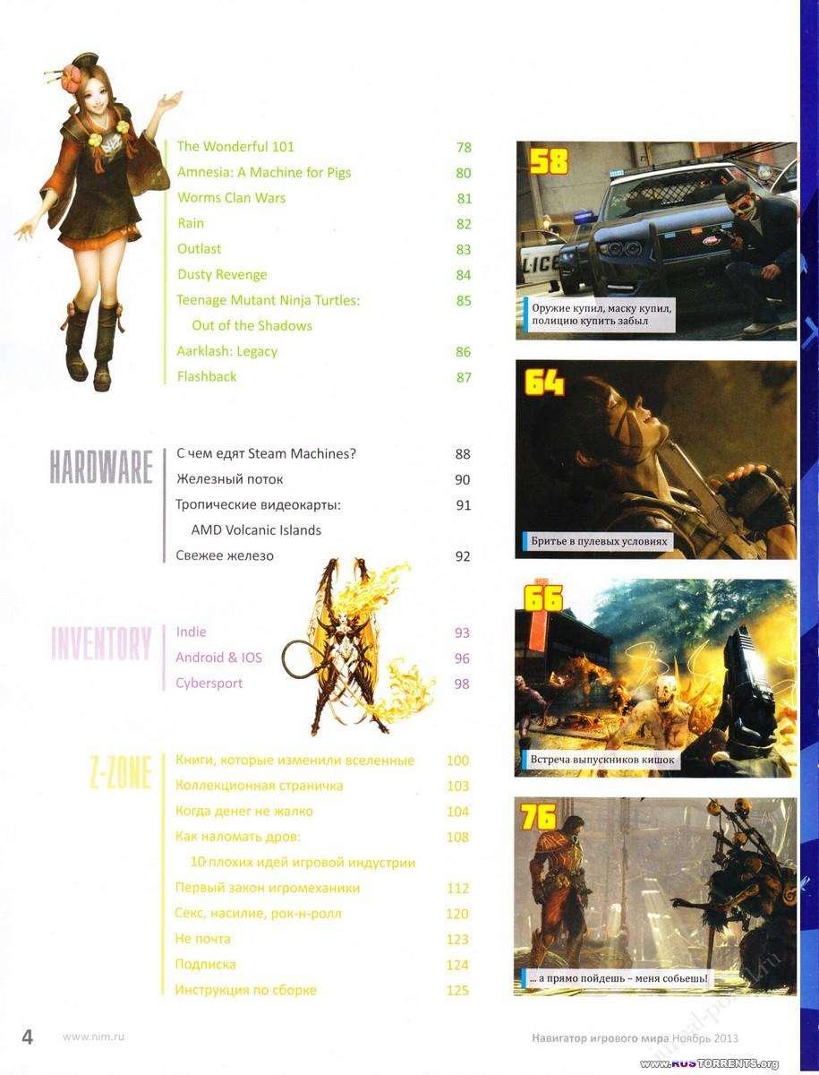 Навигатор игрового мира №11