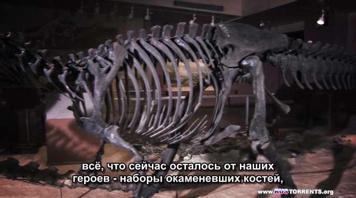 Сказание о динозаврах | HDRip | L1