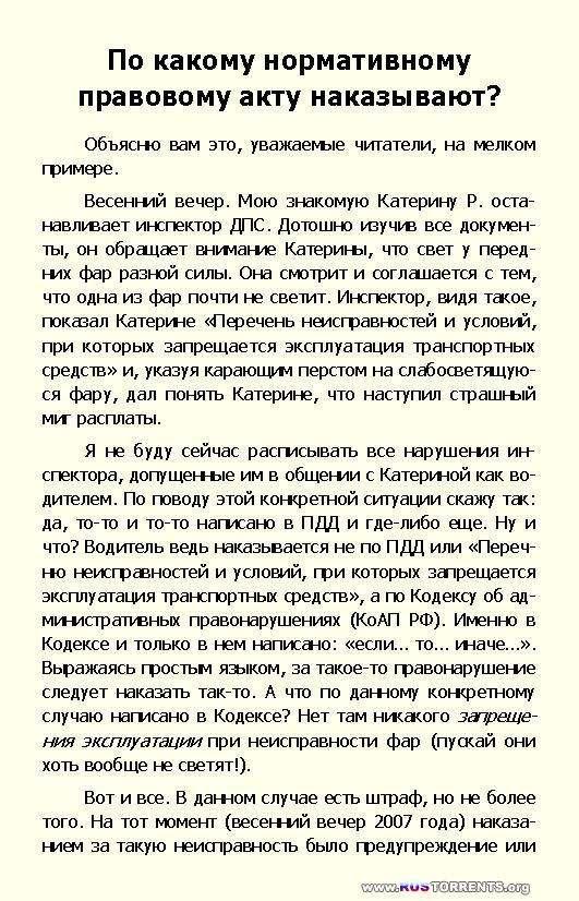 Дмитрий Усольцев | Права водителя 2014. Как противостоять недобросовестному гаишнику? С таблицей штрафов | PDF
