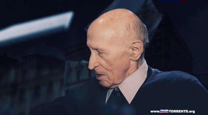 Юрий Андропов - Терра инкогнита | SATRip