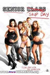 Выпускной угар или День самоуправления | DVDRip