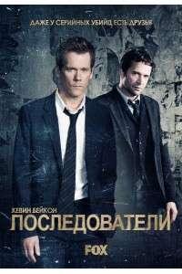 Последователи [03 сезон: 01-10 серии из 11] | HDTVRip | ColdFilm