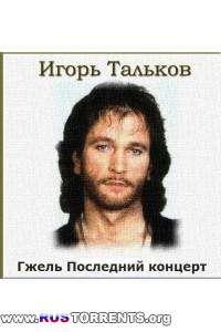 Игорь Тальков - Гжель Последний концерт (05.10.1991) | VHSRip