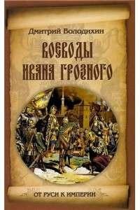 Серия - От Руси к империи [19 книг] | FB2