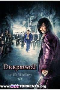 Дракон-волк | HDRip | НТВ+