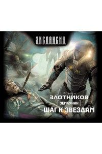Злотников Роман - Землянин: Шаг к звездам (2013) | MP3