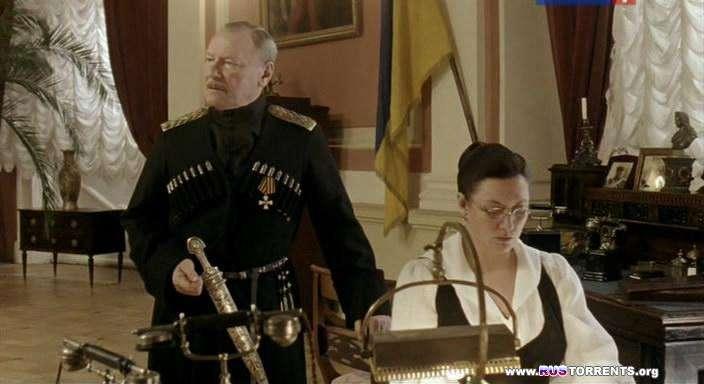 Белая гвардия  [01-04 из 04] | BDRip