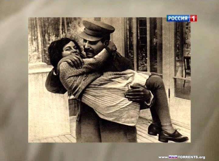 Чужая на родине. Судьба дочери Сталина | SATRip