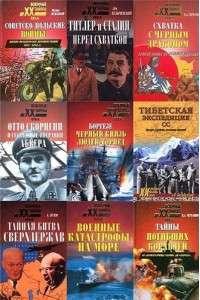 Серия книг: Военные тайны XX века [144 тома] | FB2, PDF, DJVU