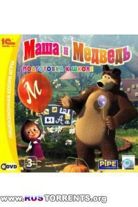 Маша и Медведь. Подготовка к школе | PC | Repack от Fenixx
