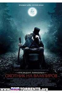 Президент Линкольн: Охотник на вампиров | HDRip | Лицензия